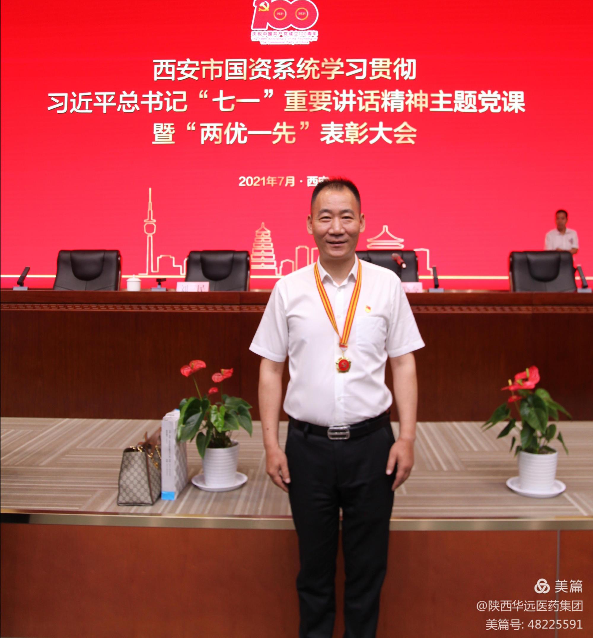 热烈祝贺集团公司兰钧同志、袁乃元同志荣获西安市国资委系统优秀共产党员荣誉称号